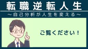 【姉妹サイト】転職逆転人生